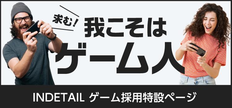 株式会社INDETAIL ゲーム採用特設ページ