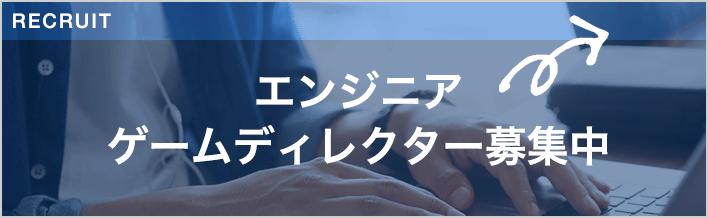 株式会社INDETAIL 採用情報