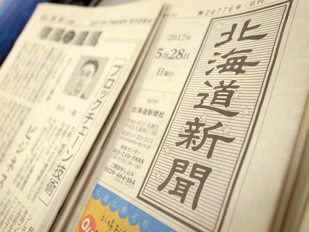 北海道新聞2017年5月28日朝刊