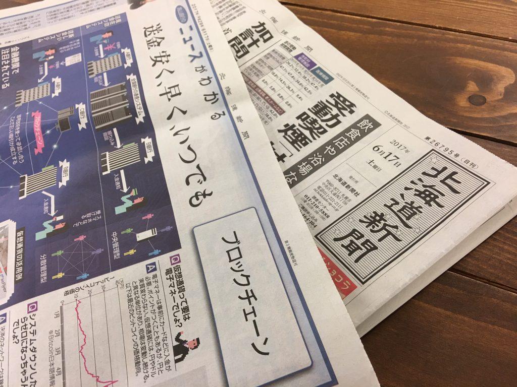 北海道新聞 2017年6月17日 インディテール