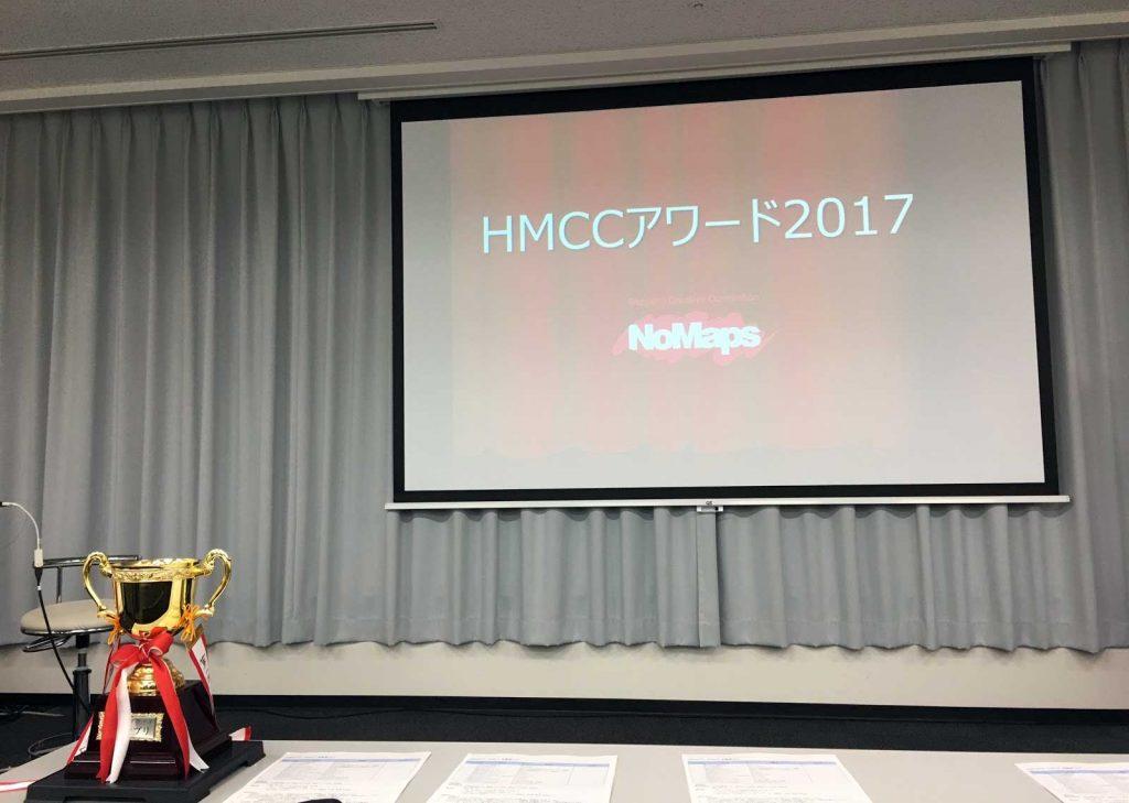 HMCCアワード2017
