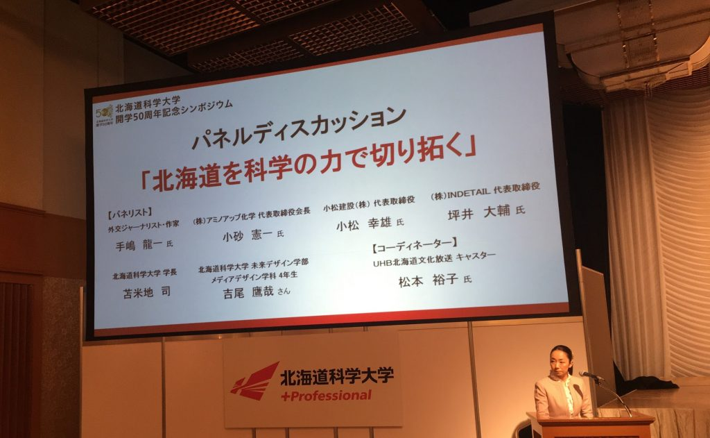 北海道科学大学 開学50周年記念シンポジウム 06