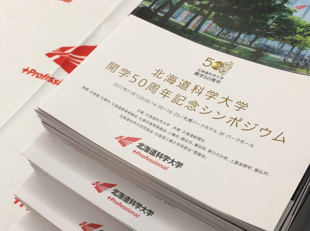 北海道科学大学 開学50周年記念シンポジウム01