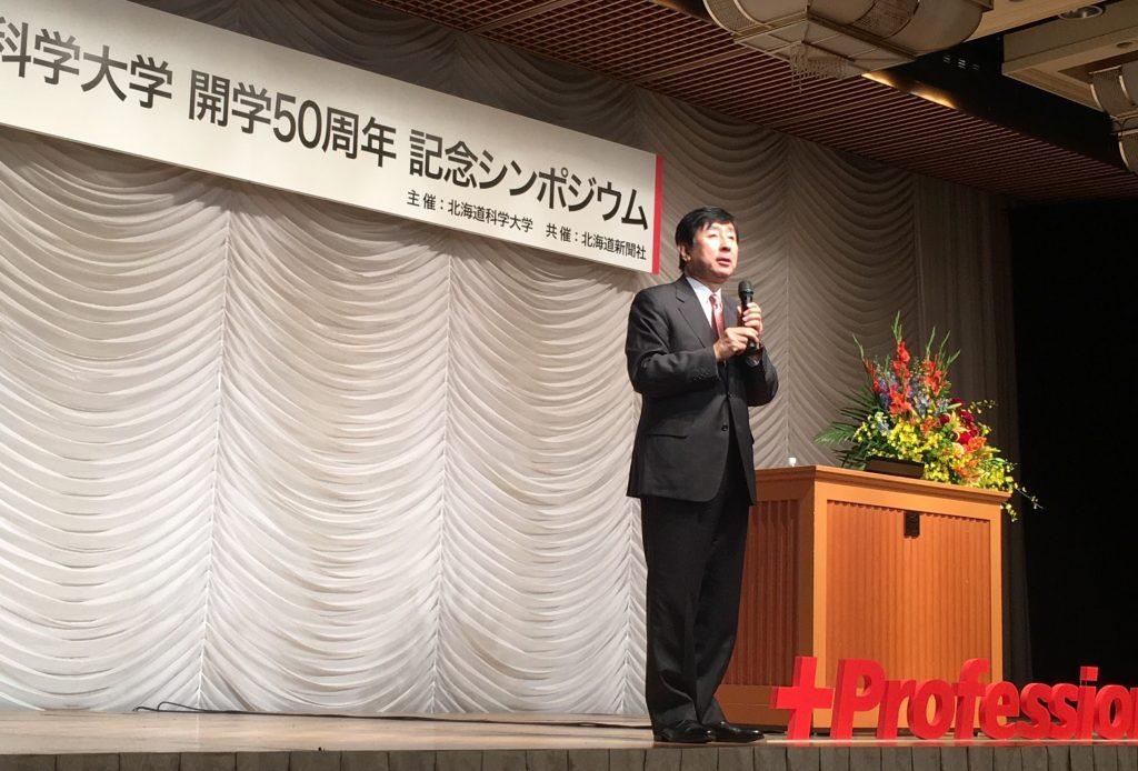 北海道科学大学 開学50周年記念シンポジウム 手嶋氏