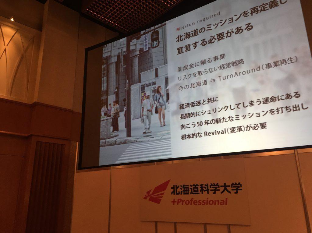 北海道科学大学 開学50周年記念シンポジウム04