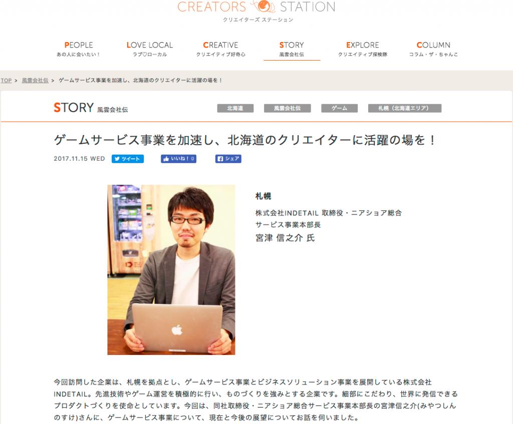 『クリエイターズステーション』風雷会社伝 INDETAIL