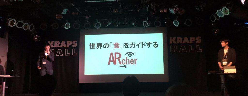 起業家甲子園 北海道大会2017 ARcher