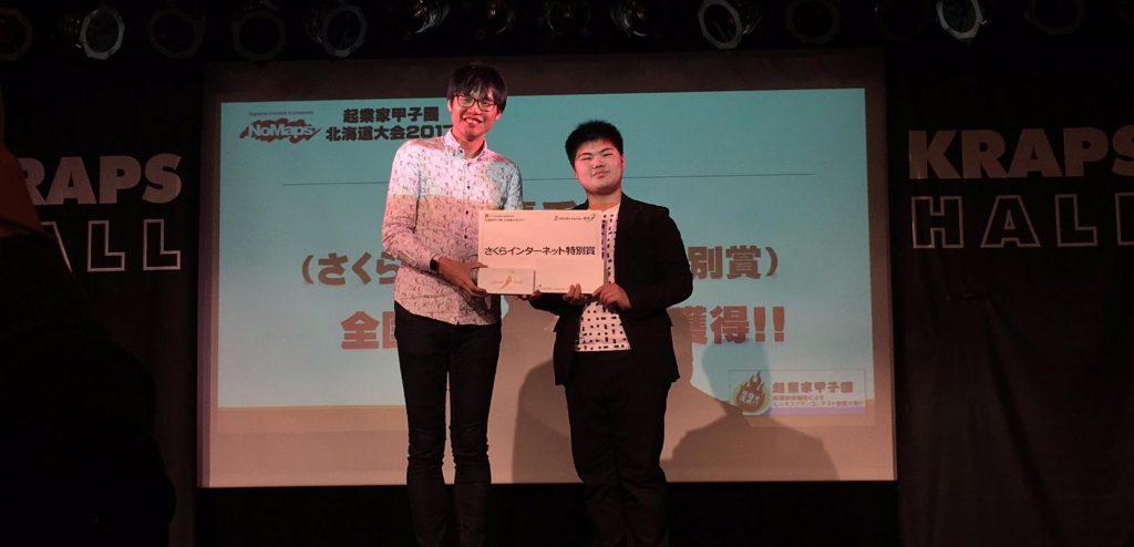 起業家甲子園 北海道大会2017 最優秀賞