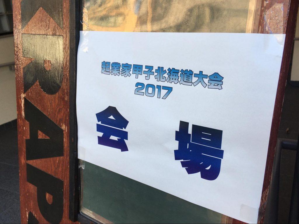起業家甲子園 北海道大会2017 01