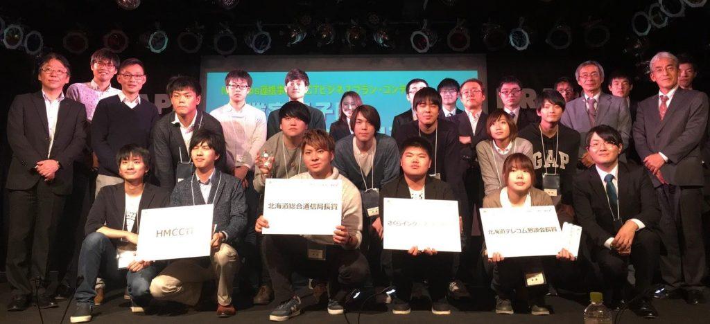 起業家甲子園 北海道大会2017  表彰式