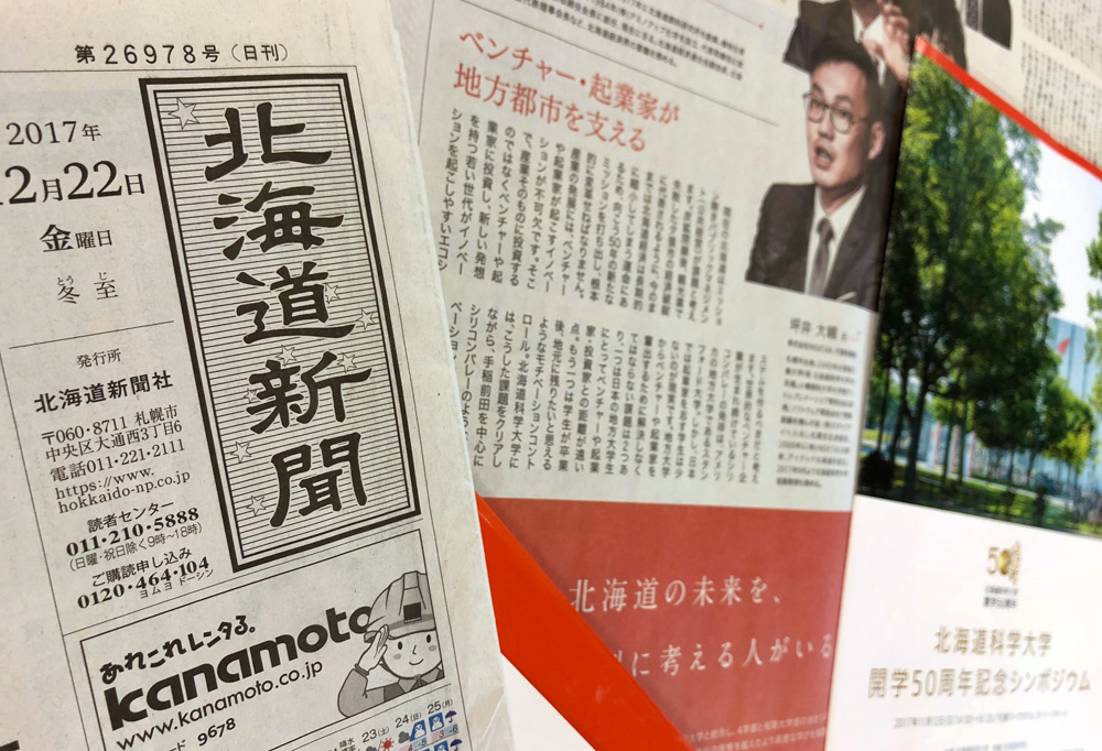 北海道新聞 2017年12月22日