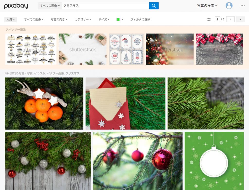 Pixabay 緑のクリスマス