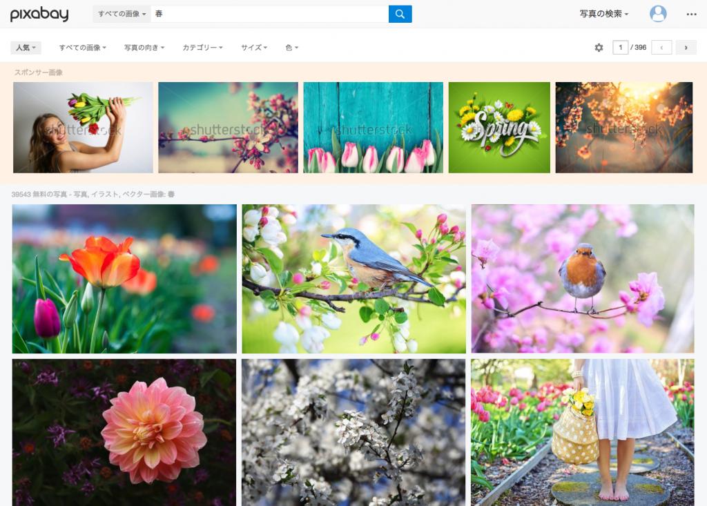 Pixabay 春