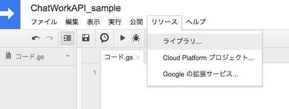 改行 Google チャット