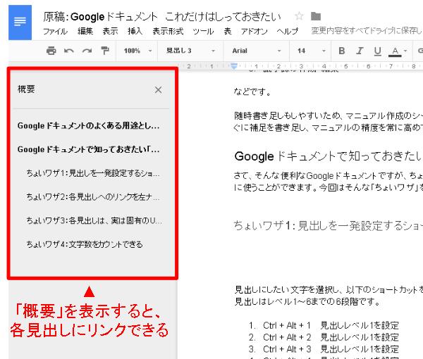 ドキュメント カウント グーグル 文字数