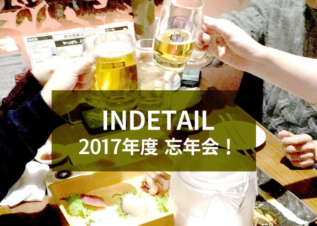 2017年度INDETAIL忘年会