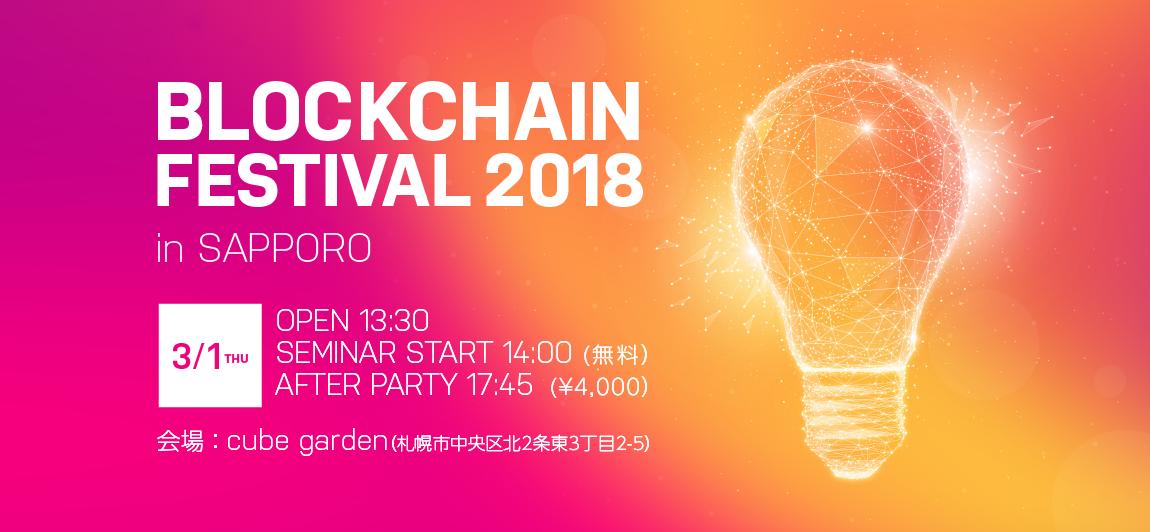 BLOCKCHAIN FESTIVAL 2018  in SAPPORO