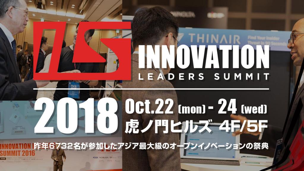 Innovation Leaders Summit 2018の開催情報