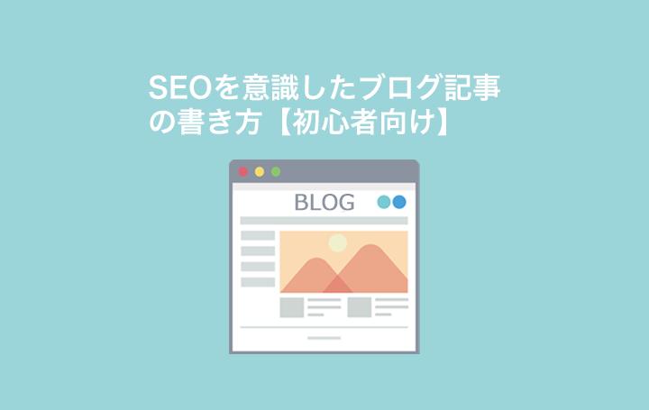 SEOを意識したブログ記事の書き方【初心者向け】のアイキャッチ