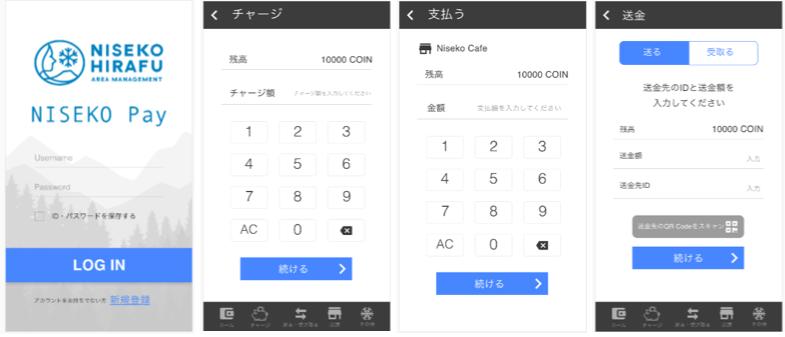 NISEKO Payの画面イメージ
