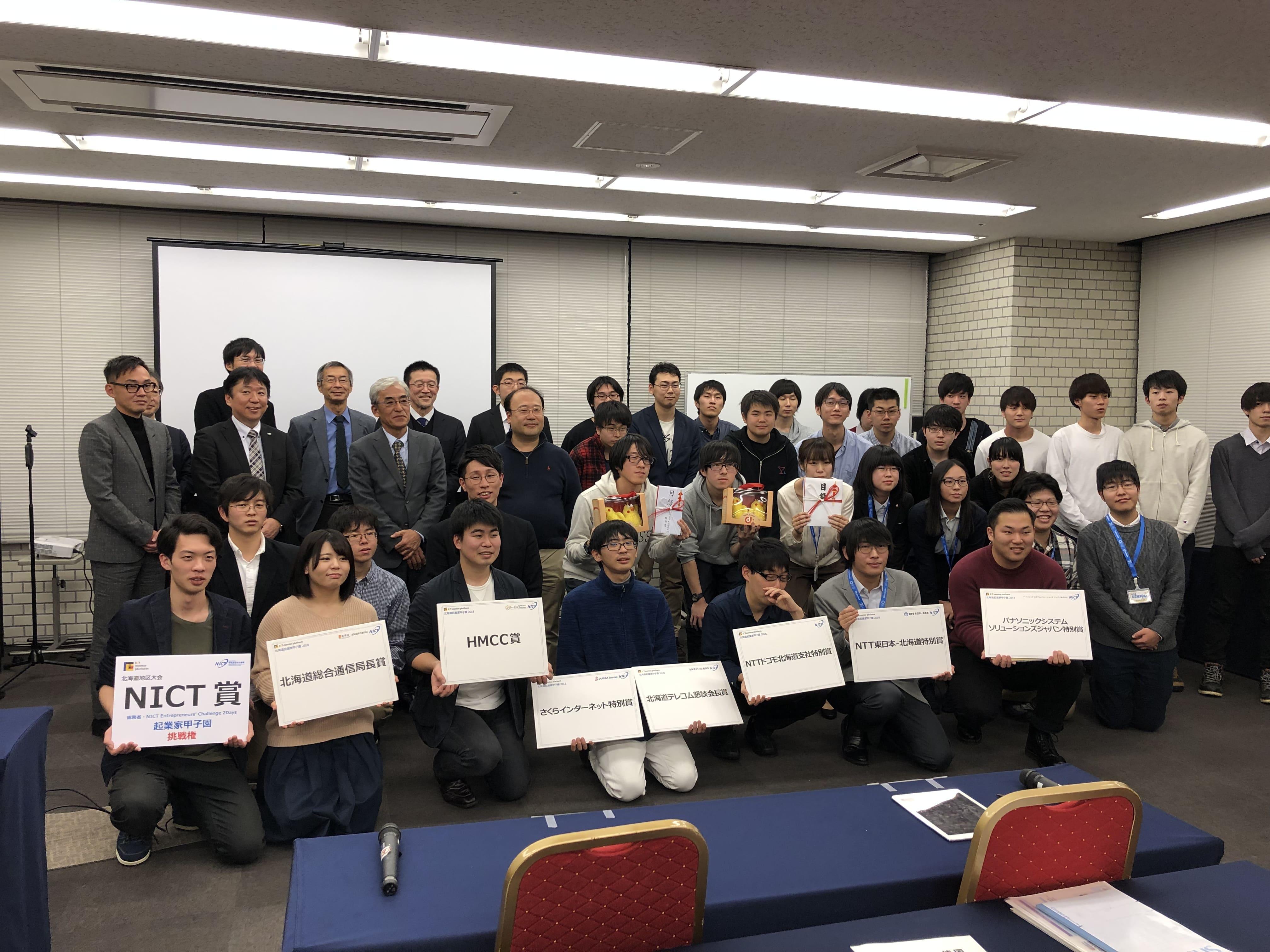 北海道起業家甲子園2018の様子