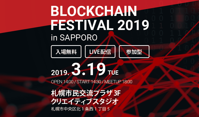 ブロックチェーンフェスティバル2019in札幌