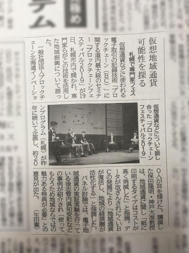 北海道新聞に掲載「ブロックチェーンフェスティバル2019」