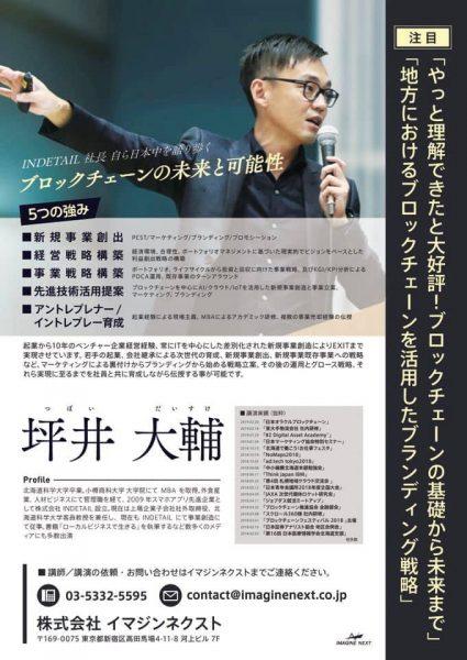 坪井大輔の講演ポスター