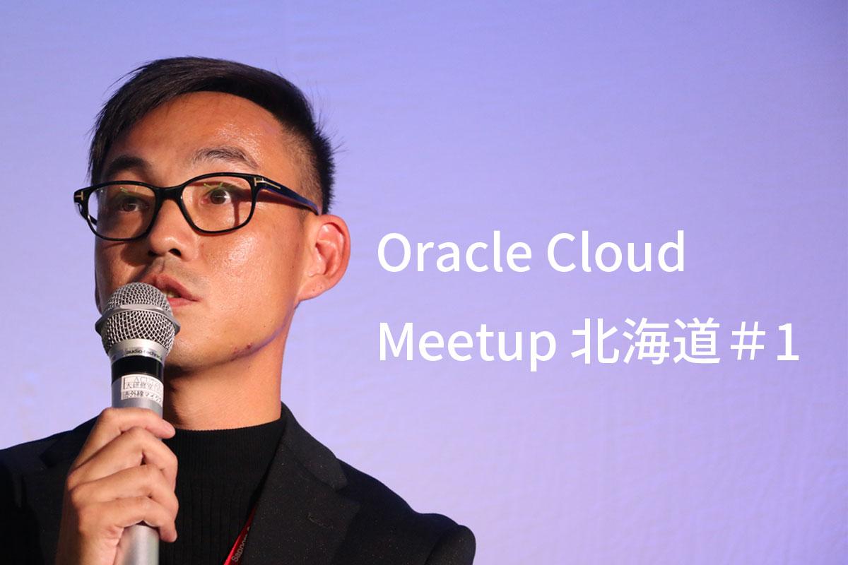 坪井大輔と「Oracle Cloud Meetup 北海道 #1」