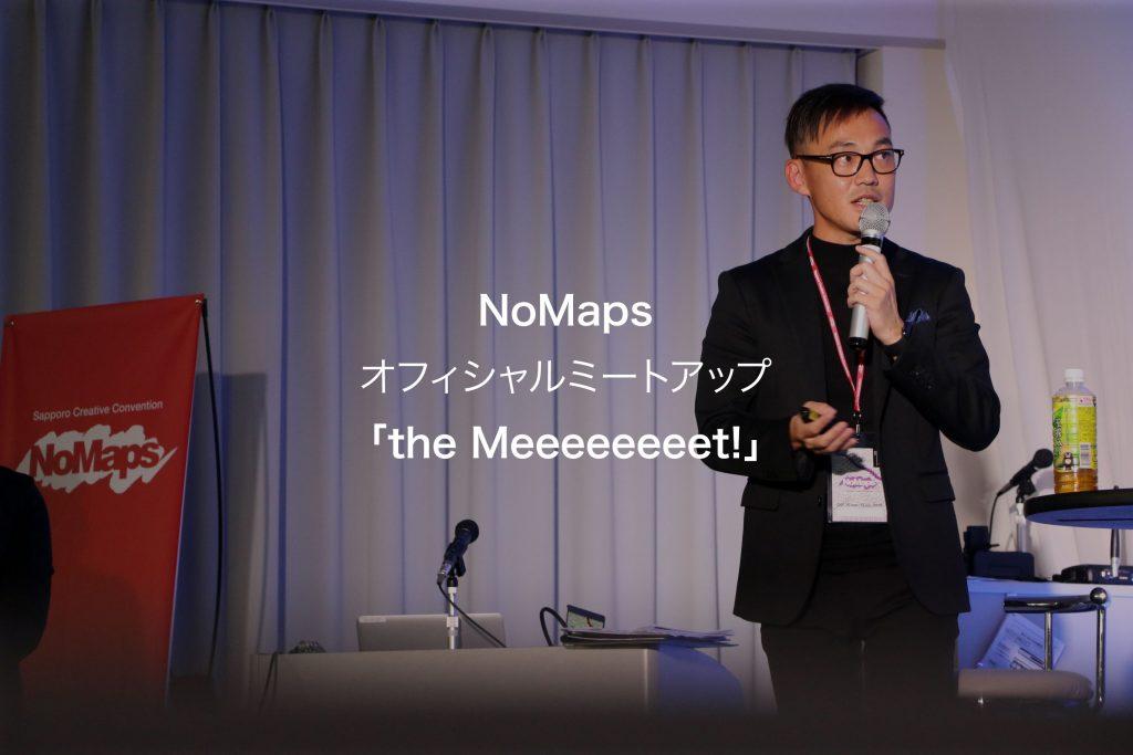 NoMapsオフィシャルミートアップ「the Meeeeeeeet!」