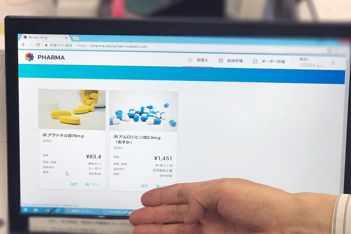 ブロックチェーンを活用した医薬品のデッドストック販売プラットフォーム