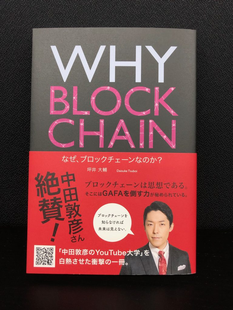 WHY BLOCKCHAIN