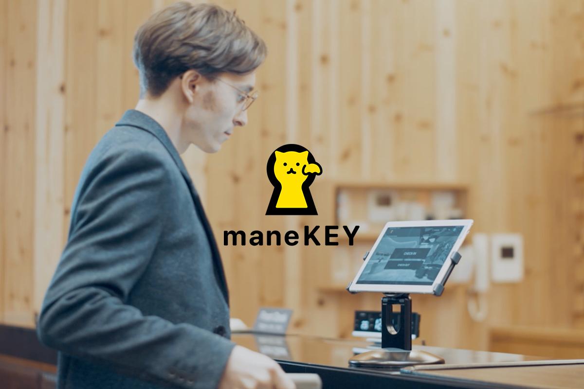 宿泊施設向け多言語対応スマートチェックインサービス「maneKEY(マネキー)」